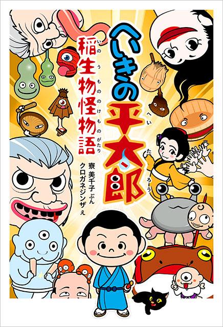 「へいきの平太郎 稲生物怪物語」キャラクターイラスト