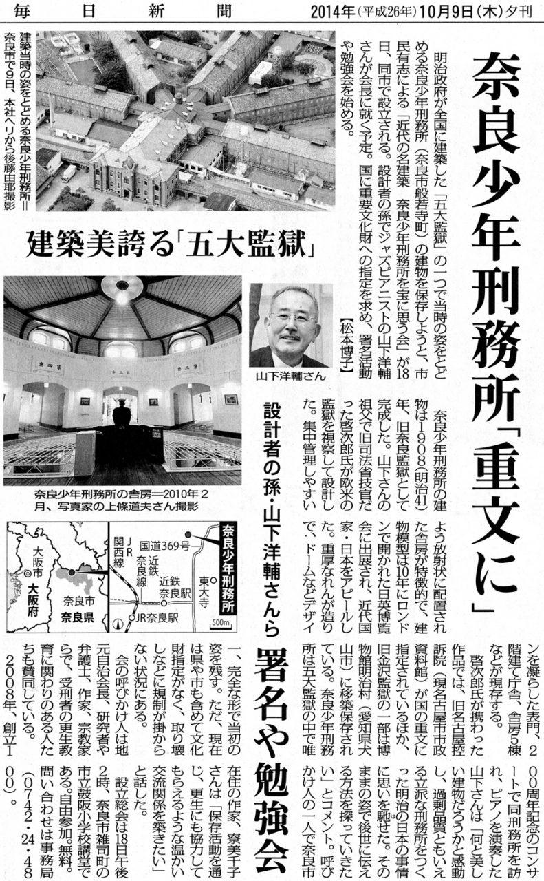 毎日新聞夕刊2014-10-09