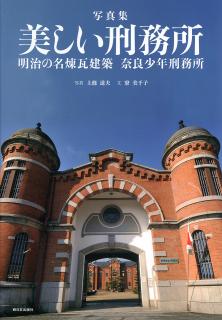 表紙「写真集 美しい刑務所 明治の名煉瓦建築 奈良少年刑務所」