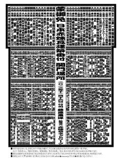 日本赤煉瓦建築番付2013