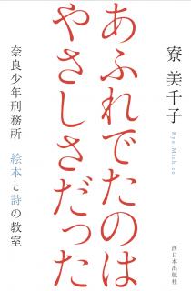 表紙「あふれでたのはやさしさだった 奈良少年刑務所 絵本と詩の教室」