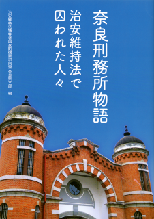 表紙「奈良刑務所物語 治安維持法で囚われた人々」