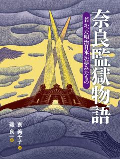 表紙「奈良監獄物語 若かった明治日本が夢みたもの」
